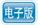 阅览最新一期中文导报周报电子版