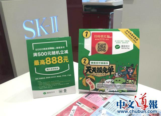 """中国国庆""""大赏""""!10月来日本有微信支付就够了"""