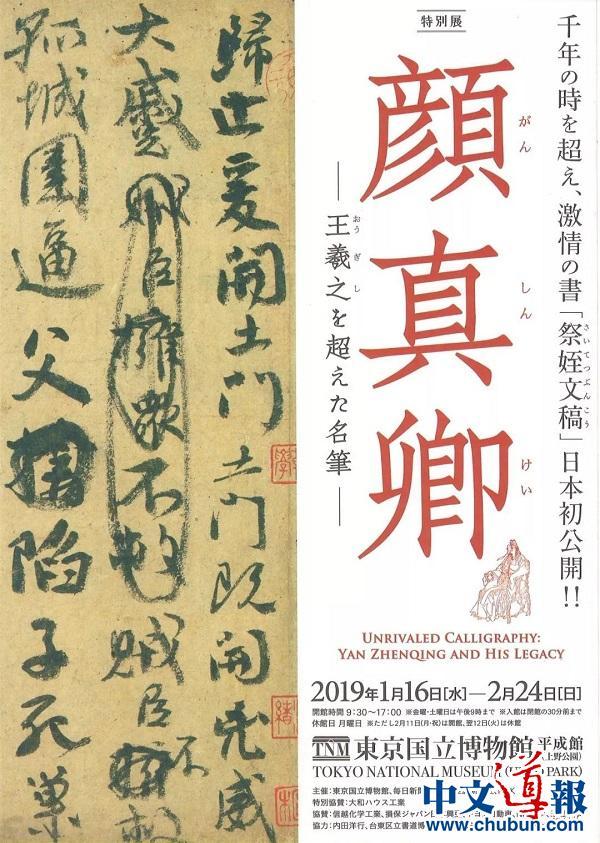 颜真卿特别展:跨越千年的激情之书