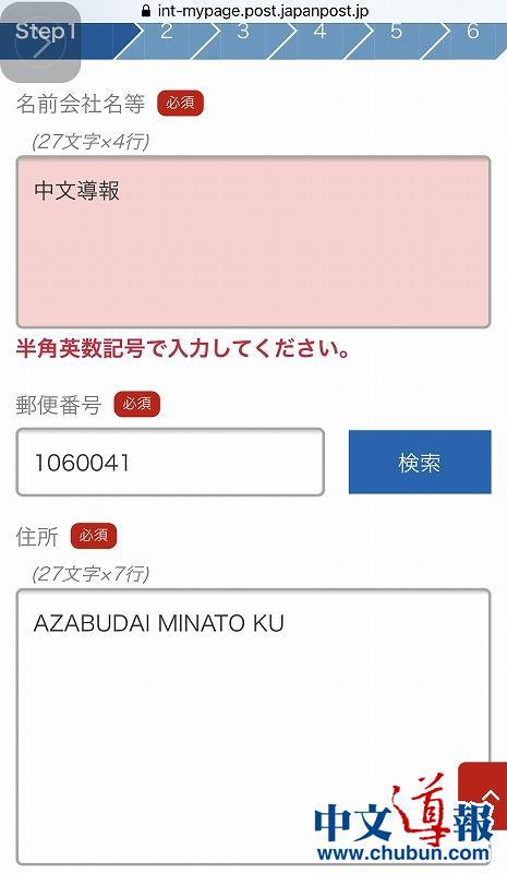 不合理:日本今年起邮寄海外包裹必须英文填写电子寄件单