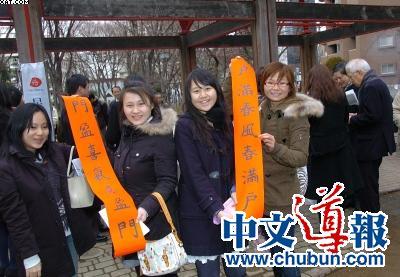 日本湖南人会虎年春节团拜