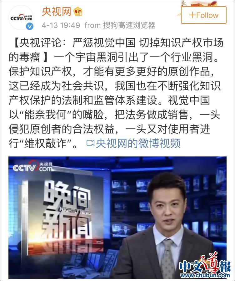央视:严惩视觉中国,切掉知识产权市场的毒瘤