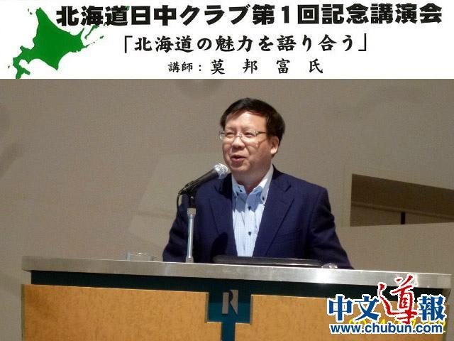 莫邦富北海道演讲为对华经贸开处方(组图)