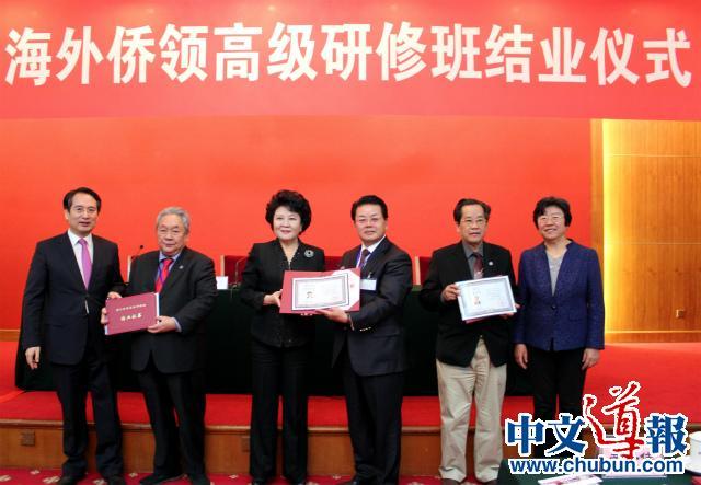 林全南等日本侨领参加海外侨领高级研习班(组图)