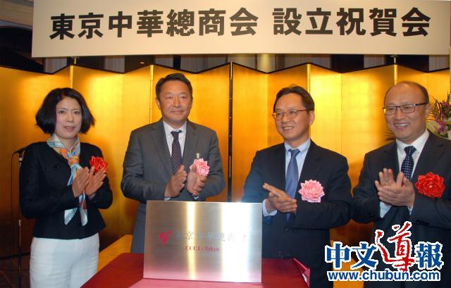 日本中华总商会成立直属分会加速集团化(组图)