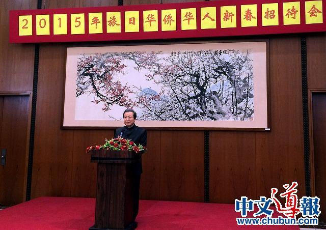 大使馆举办旅日华侨华人新春招待会(组图)