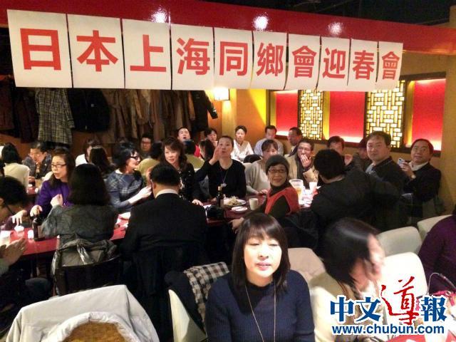 日本上海同乡会欢喜聚会百人迎春(组图)