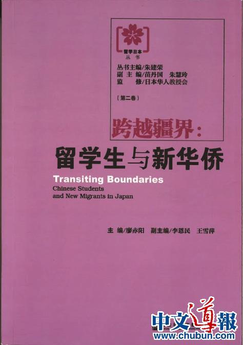 《跨越疆界》出版:新华侨终于有了自己的历史