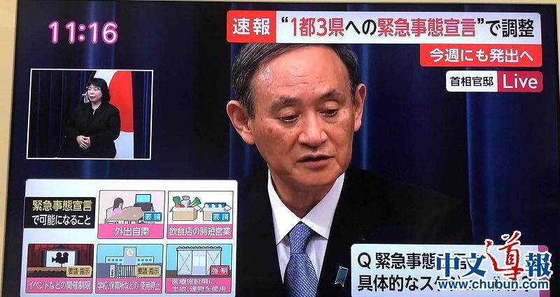 菅义伟新年记者会称将发布一都三县紧急事态宣言