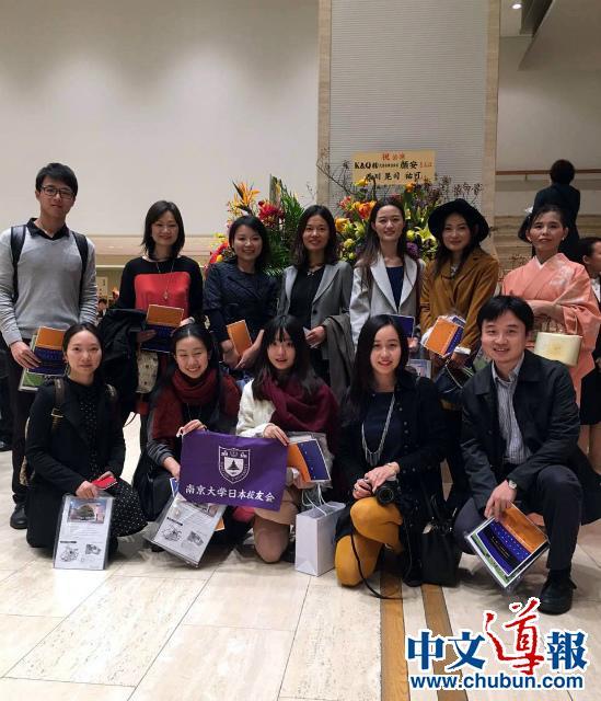南京大学日本校友会成立第三届理事会