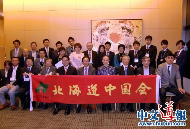 北海道中国会举行首届定期商业学习交流会