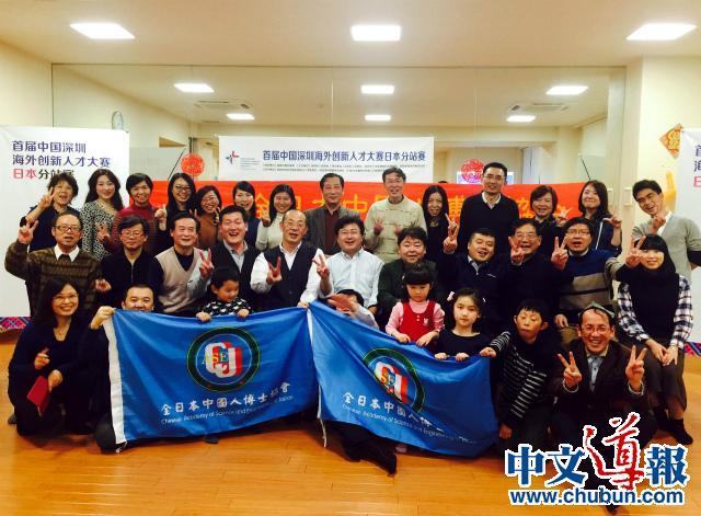 全日本中国人博士协会新春联欢喜迎猴年