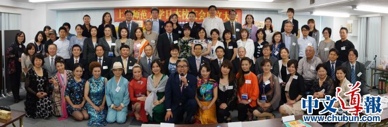 上海师范大学日本校友会正式成立(组图)