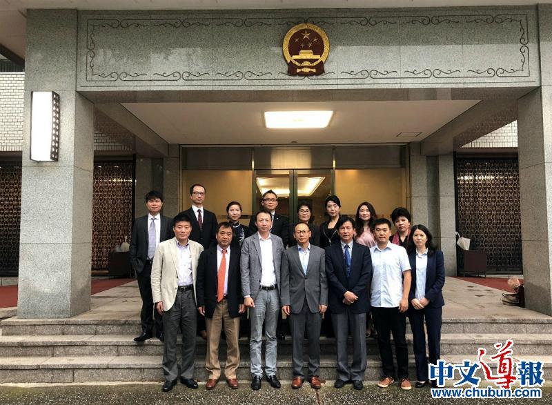 日本浙江侨团总会赴大使馆领事部交流访问