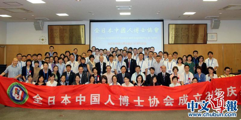 全日本中国人博士协会举办20周年庆典