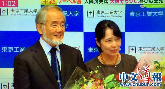 大隅良典获诺贝尔生理医学奖