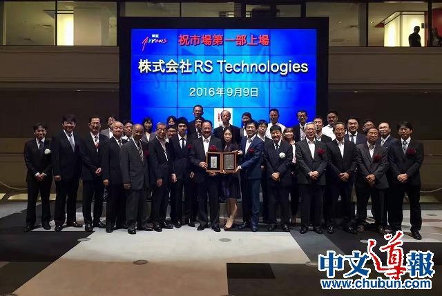 市值1兆日元:东证一部上市企业华人社长方永义的小目标