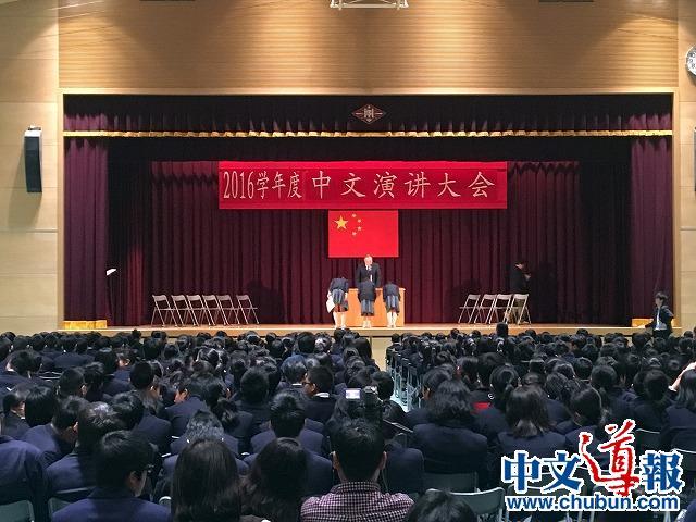 中华学校演讲会跨越半个世纪生生不息