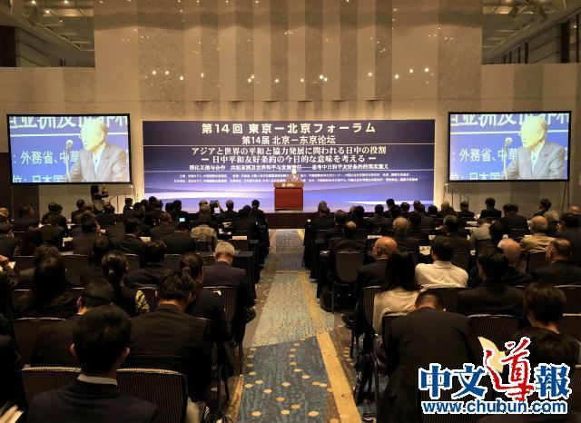 第14届东京-北京论坛发表《东京共识》