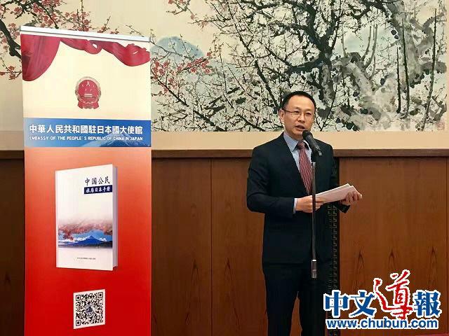 中国大使馆首发《中国公民旅居日本手册》