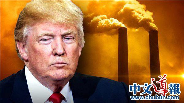 美国退出巴黎气候协定 特朗普与全世界为敌
