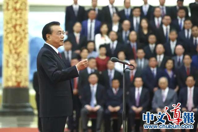 第二届世华工商大会:李克强鼓励创新创业