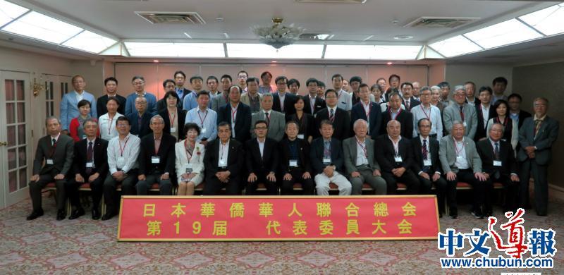 日本华侨华人联合总会换届 廖雅彦当选新会长