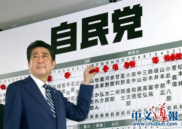 """日本大选揭晓 安倍自民党继续""""一党独大"""""""