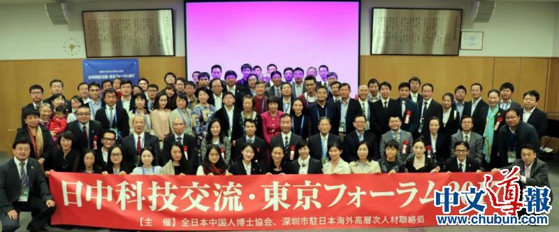 博士协会成功举办日中科技交流·东京论坛2017
