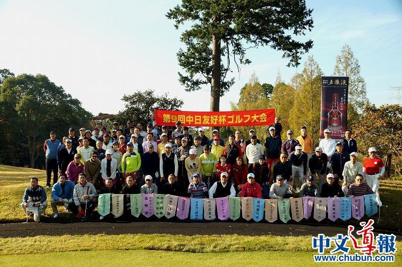 第九届中日友好杯高尔夫大会圆满收杆