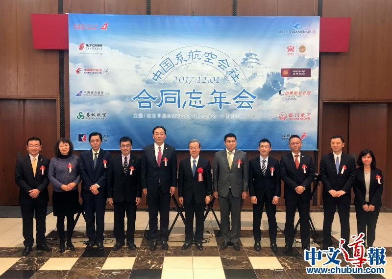 12家中国航空公司联合举办忘年会