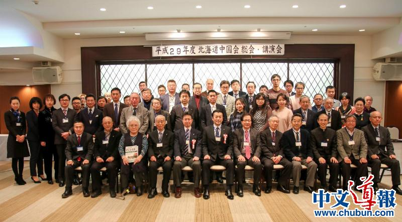北海道中国会成功举办第四届总会、讲演会、恳亲会
