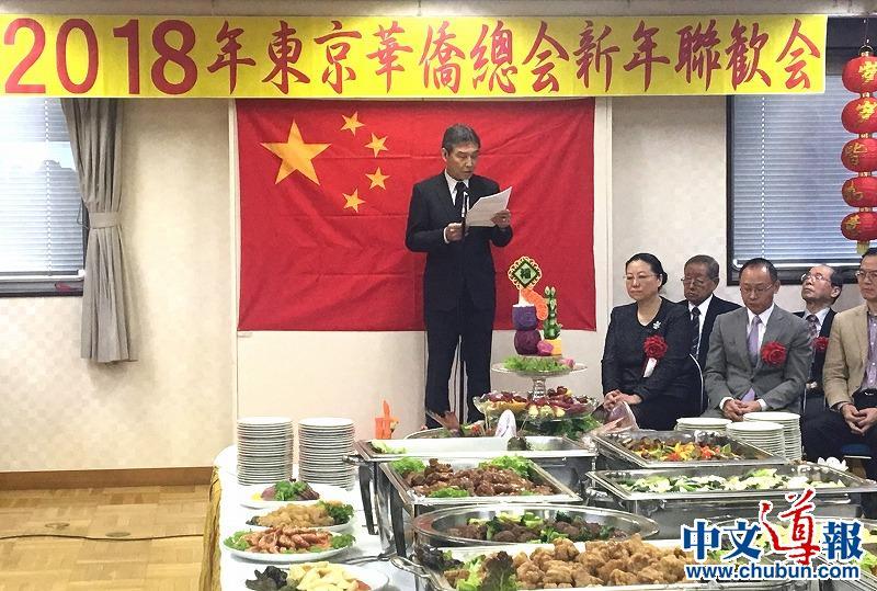 东京华侨总会举办新年联欢会
