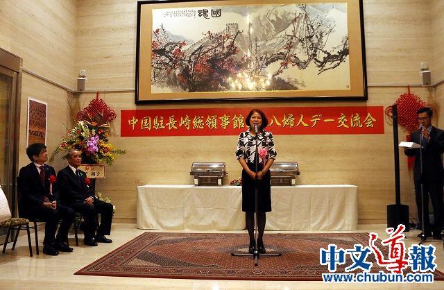 驻长崎总领事馆举办2018年三‧八妇女招待会