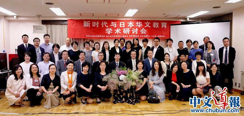 在日华文教育高峰论坛:智慧碰撞群策群力