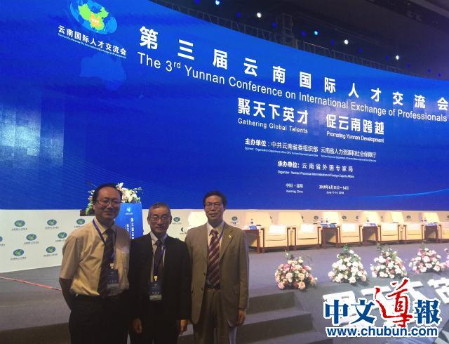 留日学人出席第三届云南国际人才交流会