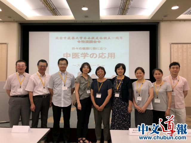 北京中医药大学日本校友会举办成立一周年特别演讲会