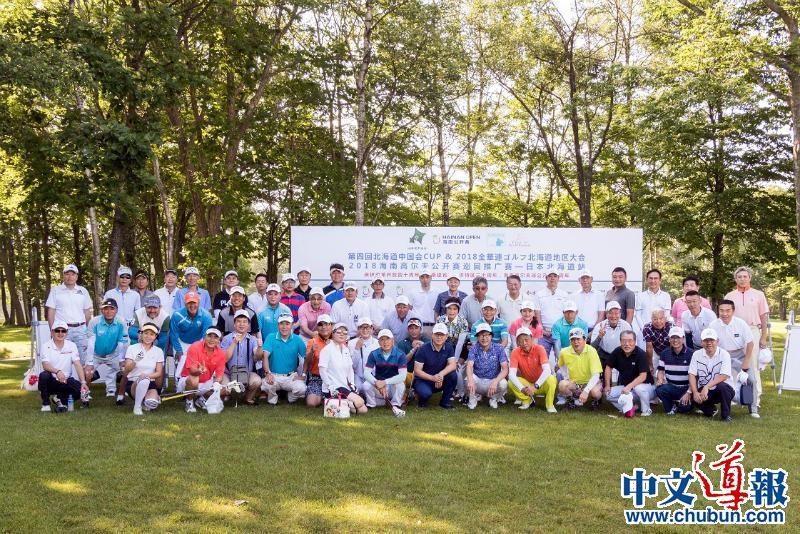 第4届北海道中国会杯高尔夫盛大举行