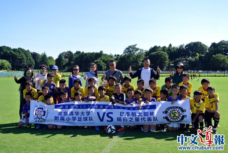 中日U11国际足球交流赛在柏太阳神举行