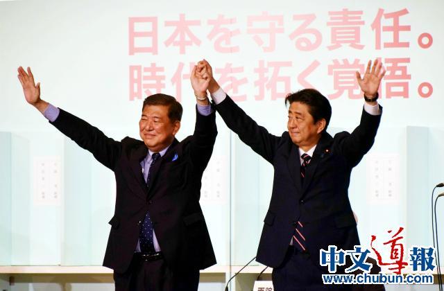 安倍高票击败石破茂三选自民党总裁
