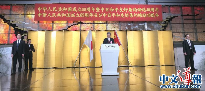 中国驻日本大使馆举办国庆69周年招待会