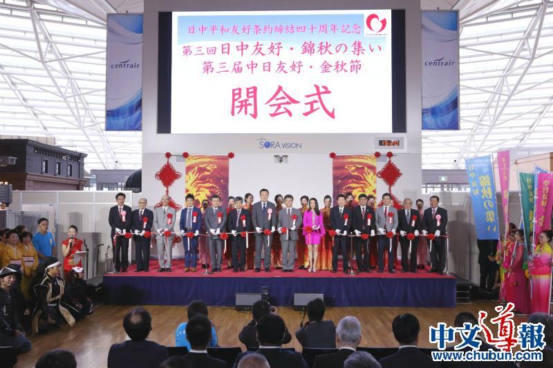 共度金秋,与梦中华:第三届中日友好・金秋节隆重开幕