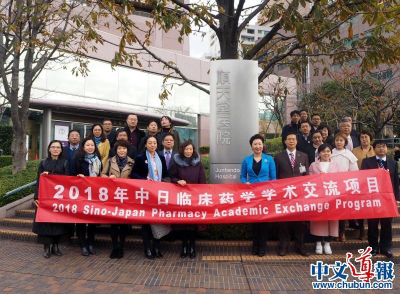 留日同学总会协助中国药剂师访日交流
