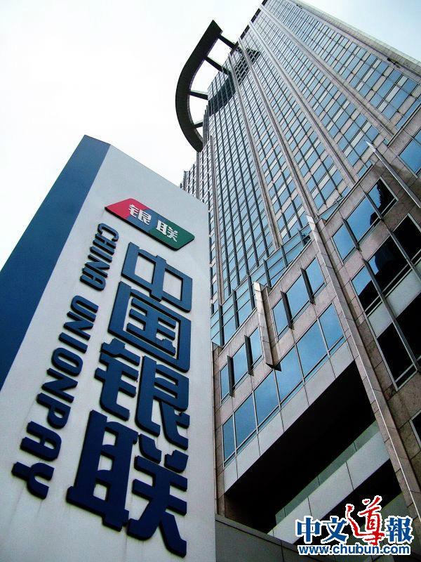 银联境外发卡突破1亿 日本加盟店逾70万