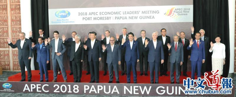 APEC峰会闭幕 共同宣言流产