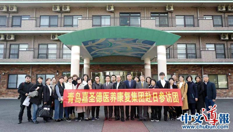 日中介护学会迎来青岛长期照护协会访日考察