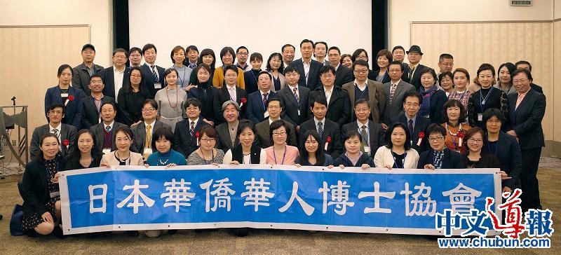 日本华侨华人博士协会欢聚学术年会