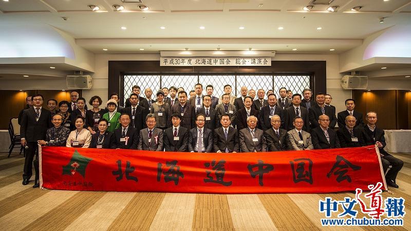 北海道中国会举行第五届总会・讲演会&恳亲会