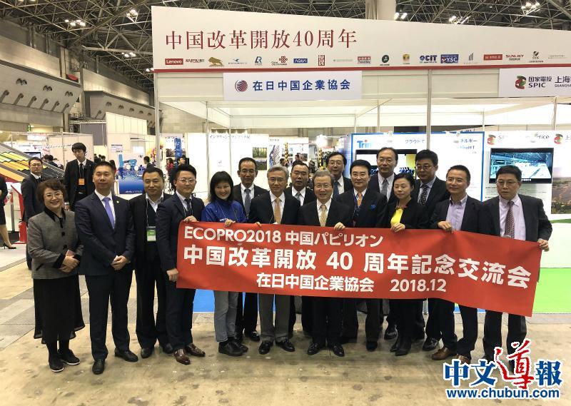 中企协会组建中国馆:集体出展2018年ECO-PRO环保展