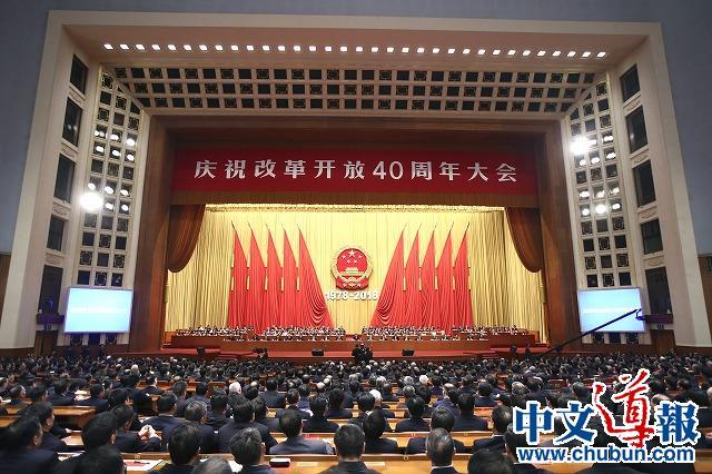 北京大会隆重庆祝改革开放40周年